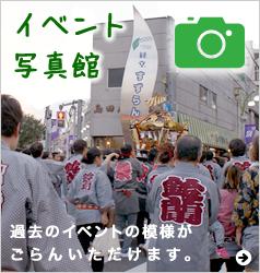イベント写真館