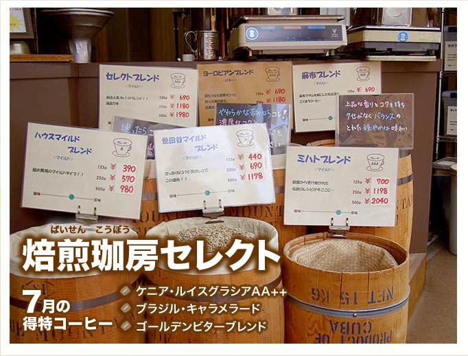 7月の特得コーヒー週単位で商品が替わるプレミアム豆大セール